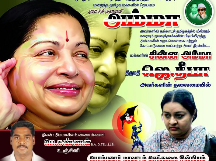 Image result for recent admk posters supporting o.panneerselvam