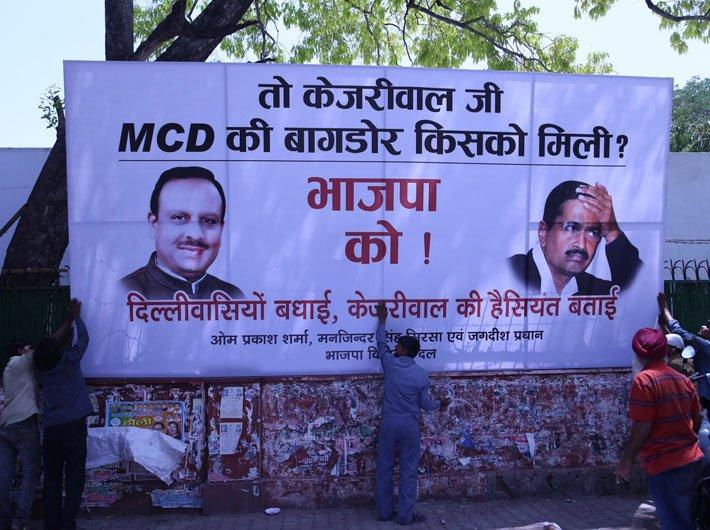 AAP in hot water following MCD poll debacle