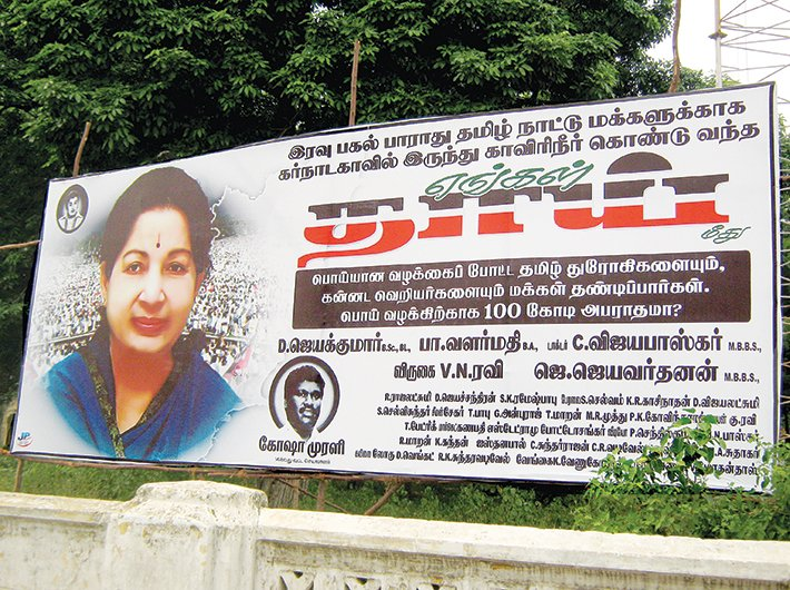 "One of the posters dotting the Marina beach, secretariat and Madras university, saying, ""People will punish Tamil traitors who filed this case and also Kannada chauvinists."""