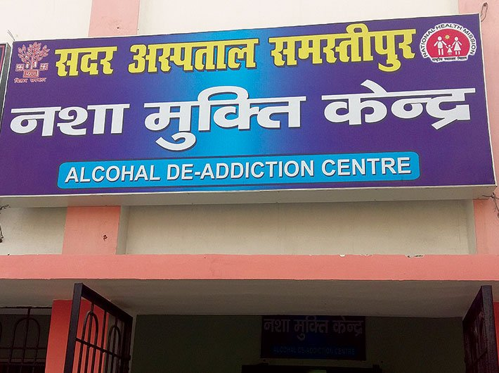 De-addiction centre in Samastipur